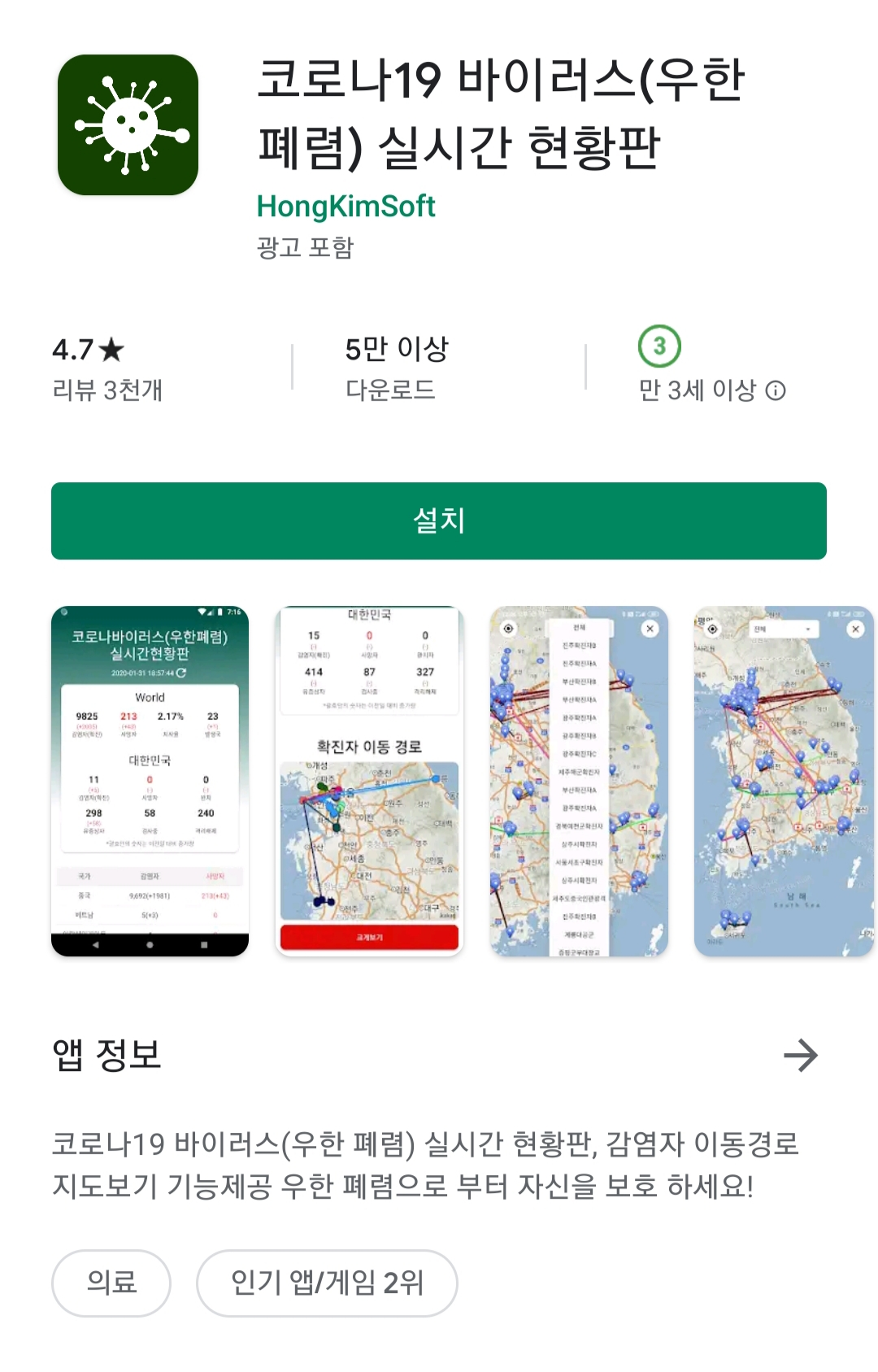 코로나19바이러스 실시간 현황판 앱 안내.jpg
