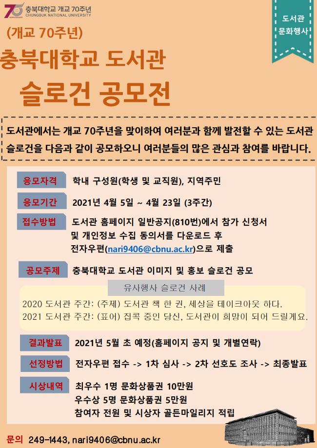 70주년 슬로건 공모전 홍모문.PNG