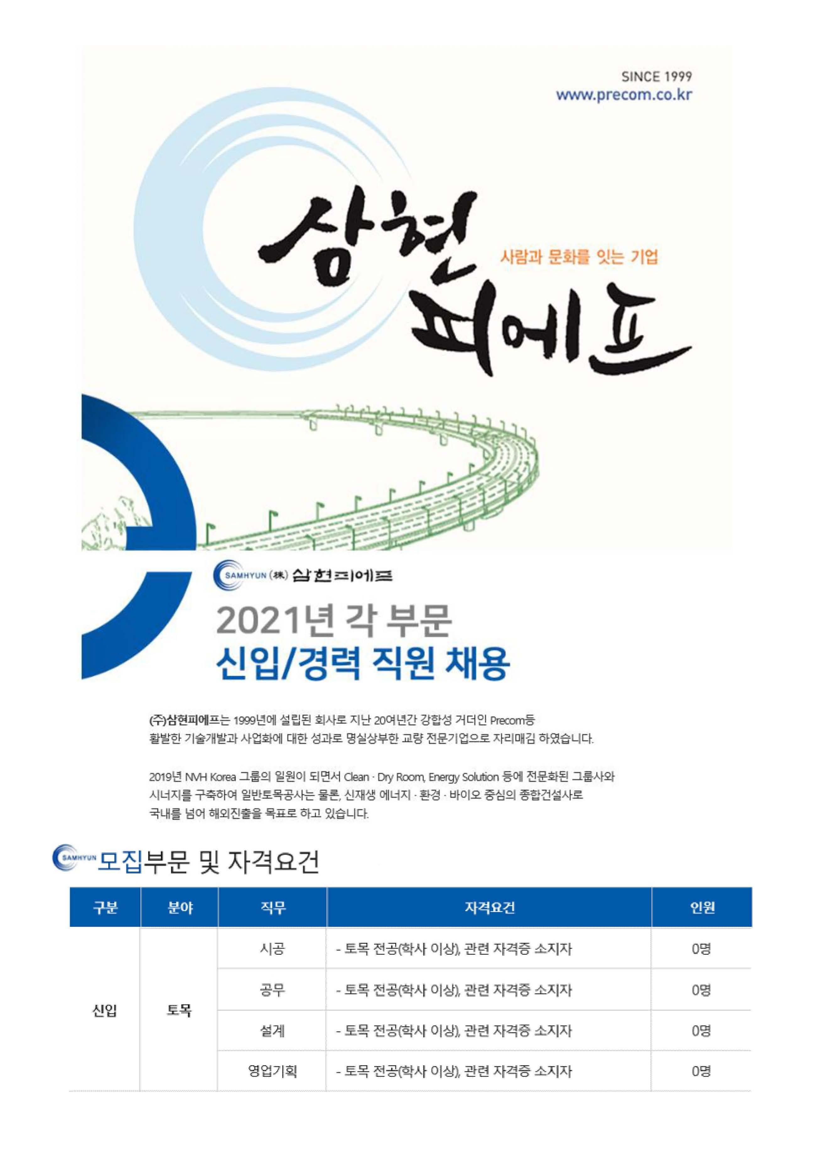 ㈜삼현피에프 2021년 모집공고(토목분야)_페이지_1.jpg