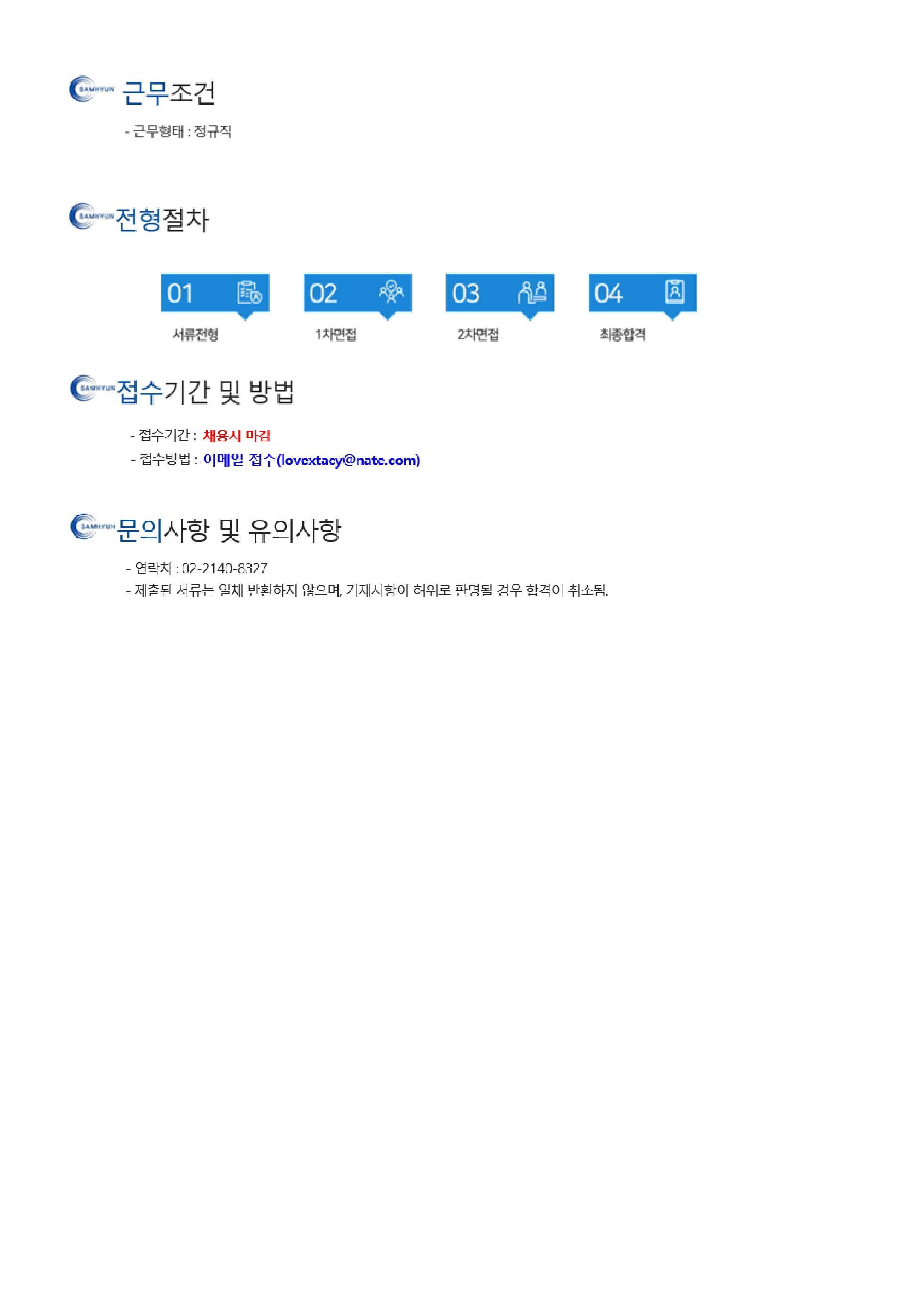 ㈜삼현피에프 2021년 모집공고(토목분야)_페이지_2.jpg