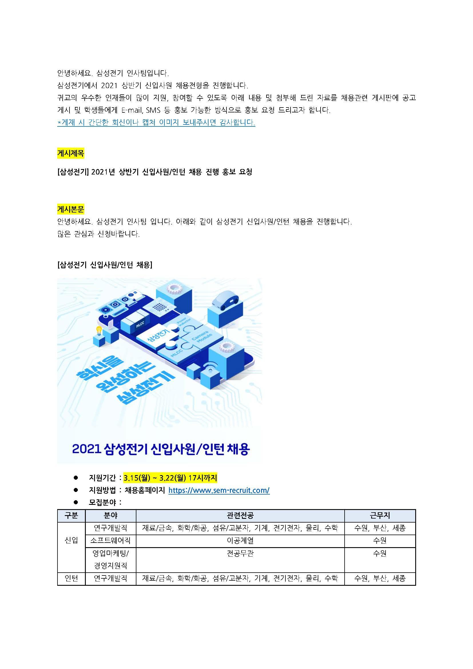 2021 삼성전기 신입사원,인턴 채용공고_페이지_1.jpg