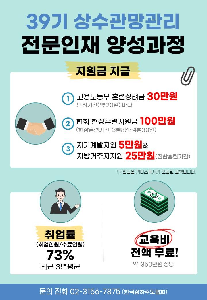 (붙임4) 상수관망관리 포스터(지원금 안내).jpg