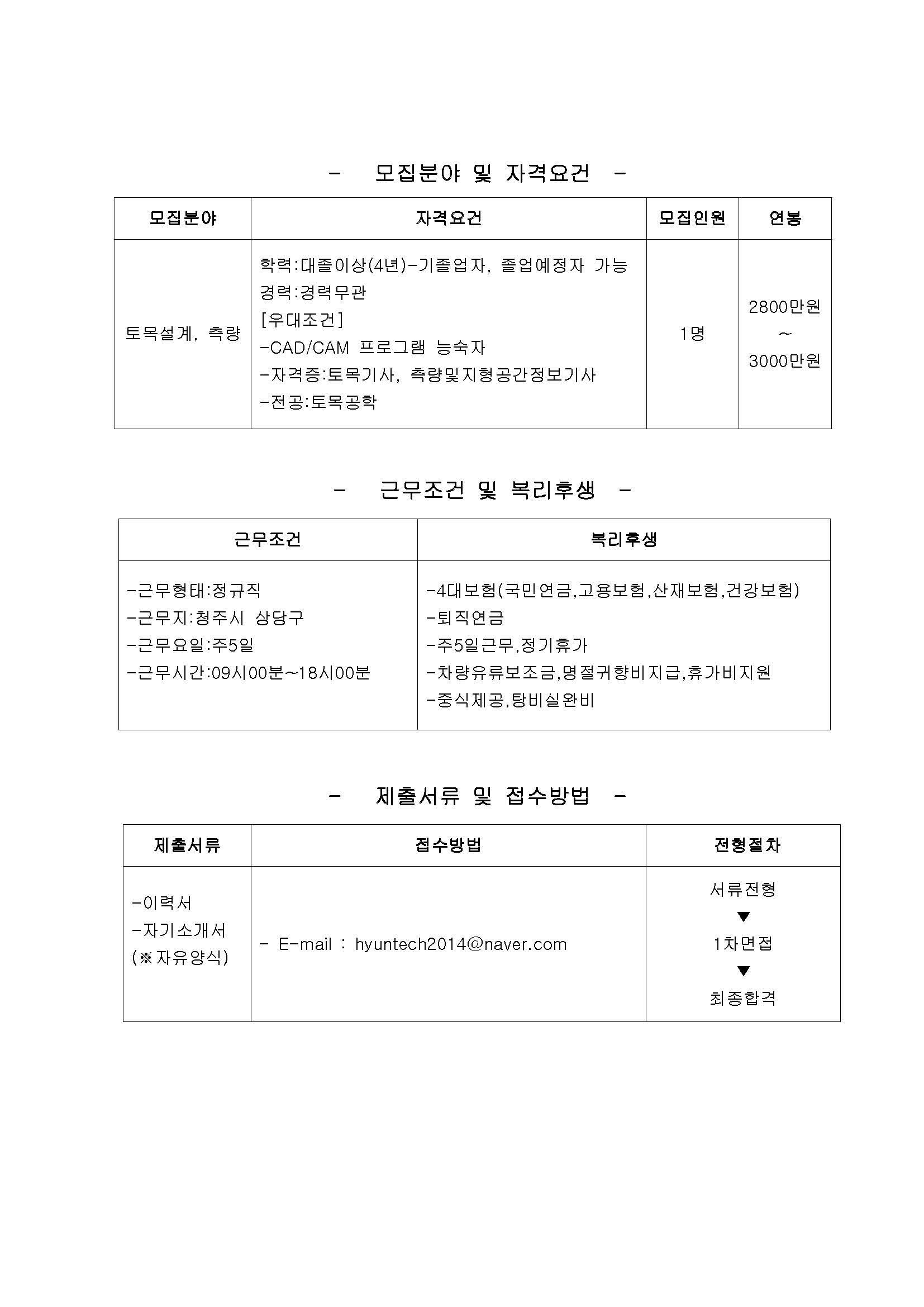 채용 협조공문_페이지_2.jpg