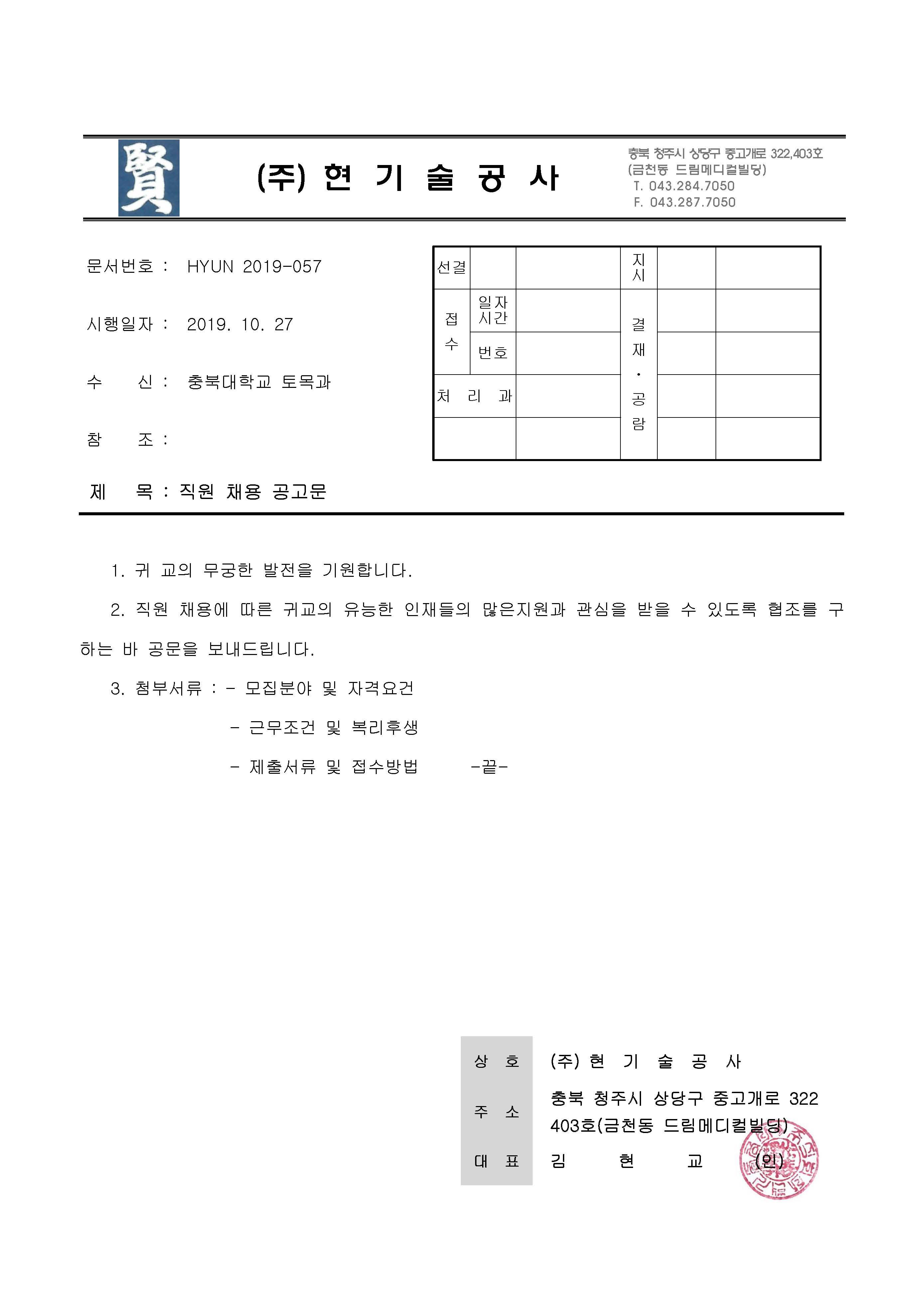채용 협조공문_페이지_1.jpg