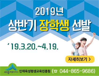 팝업용 2019년상반기장학생선발.jpg