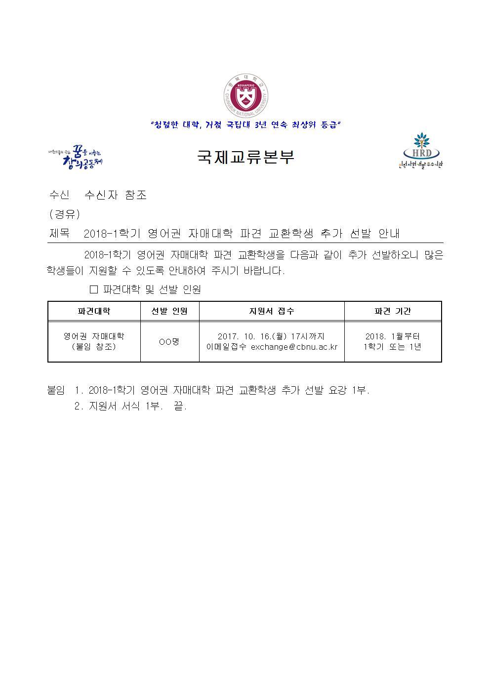 2018-1학기 영어권 자매대학 파견 교환학생 추가 선발 안내001.jpg
