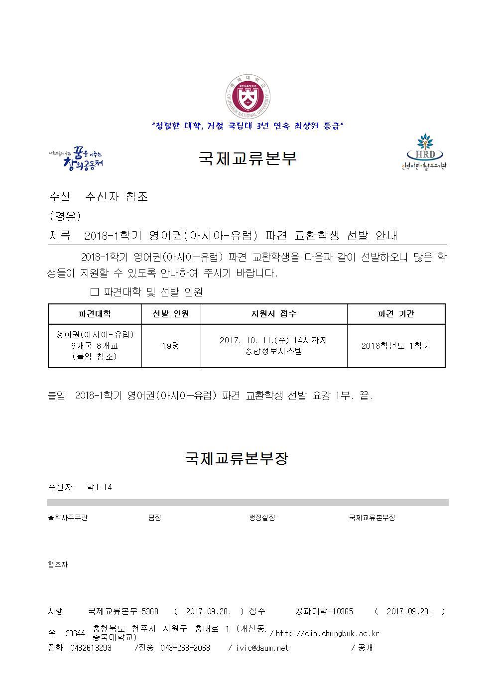 2018-1학기 영어권(아시아-유럽) 파견 교환학생 선발 안내001.jpg