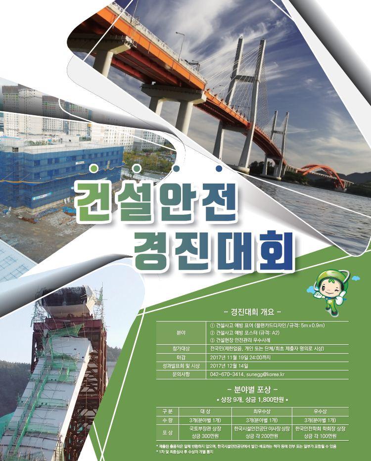 건설안전 경진대회 포스터.JPG