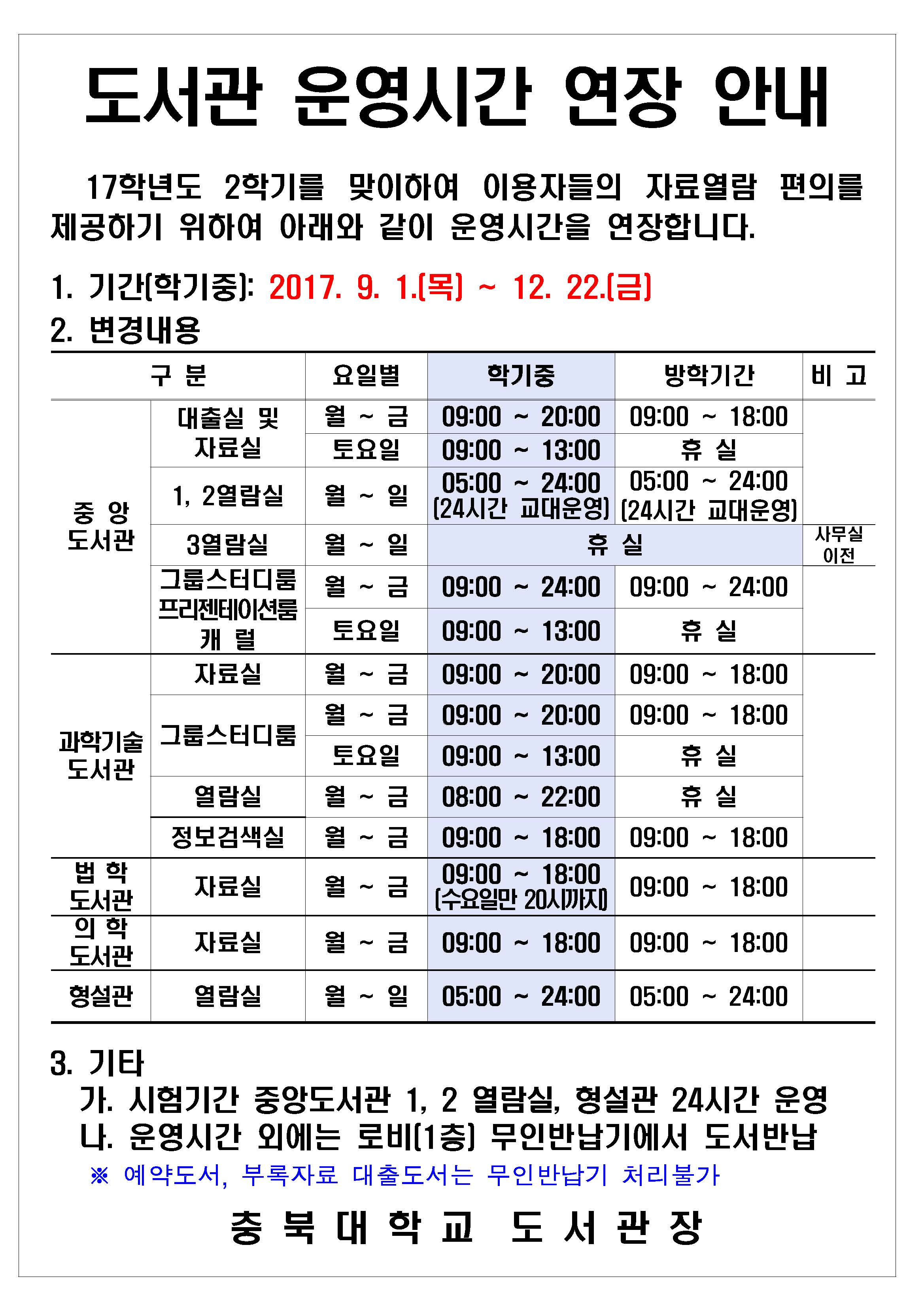 도서관 운영연장 알림(17년 2학기).jpg