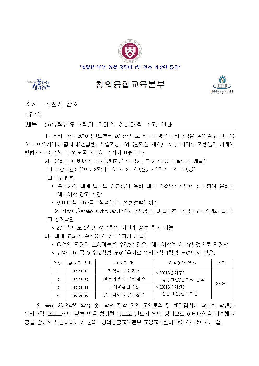 170904_01_2017학년도 2학기 온라인 예비대학 수강 안내001.jpg