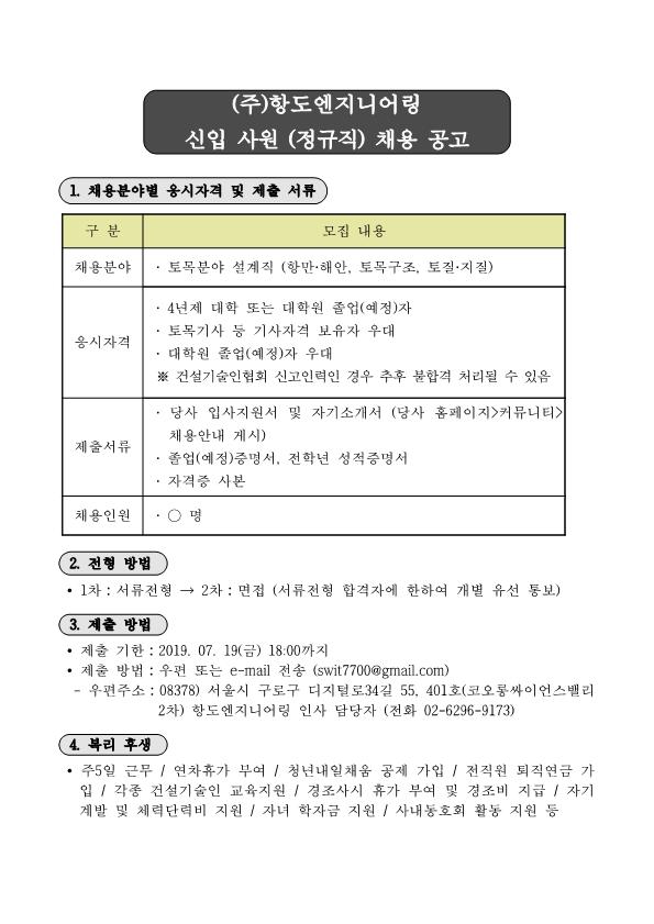 2019년(하) 신입사원 모집공고문_1.png