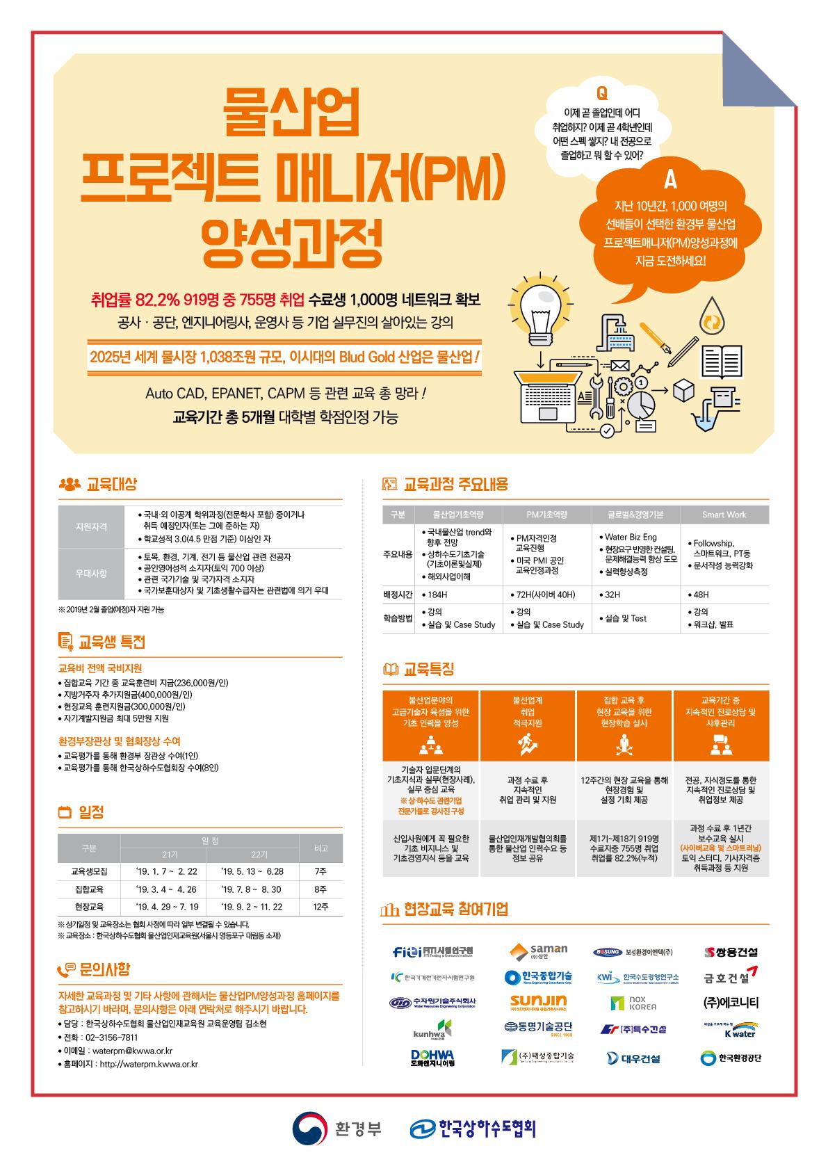 육물산업 프로젝트 매니지먼트 교육.png